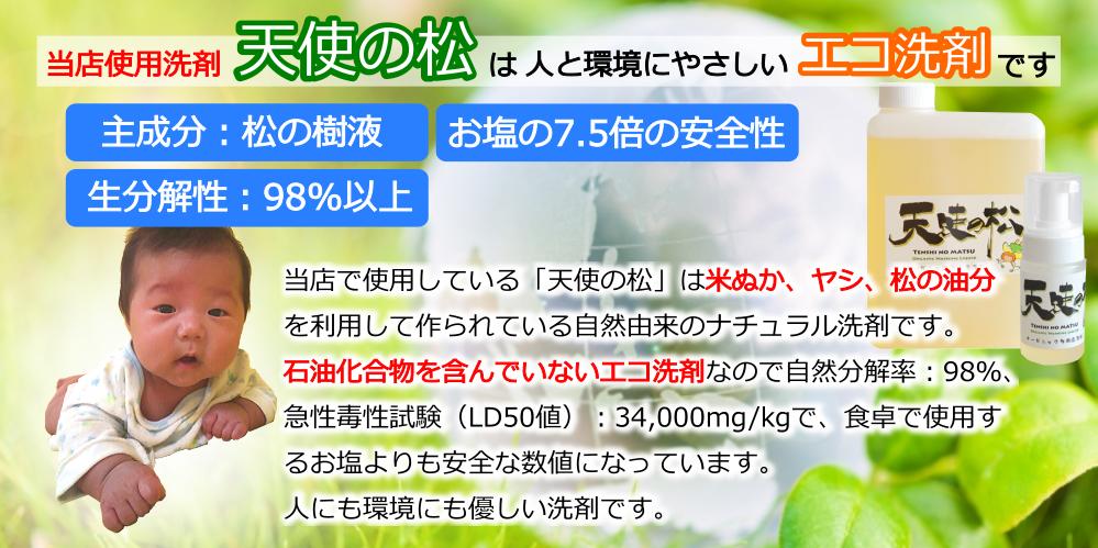 当店で使用している「天使の松」は、米ぬか、ヤシ、松の油分を利用して作られている自然由来のナチュラル洗剤です。人にも環境にも優しい洗剤です。