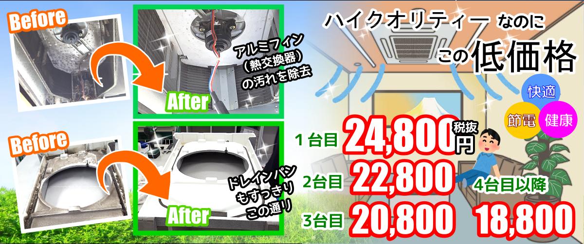 ハイクオリティーなのに、こんなに低価格な天井埋込(業務用)エアコンクリーニング