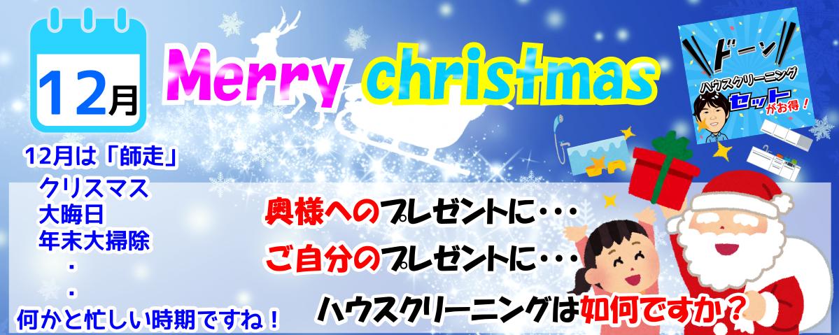 12月はクリスマスです奥様やご自分へハウスクリーニングのプレゼント