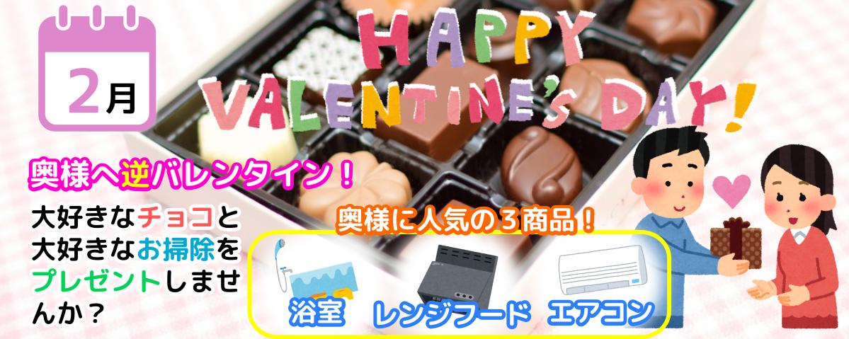 2月逆バレンタインでハウスクリーニングをプレゼント