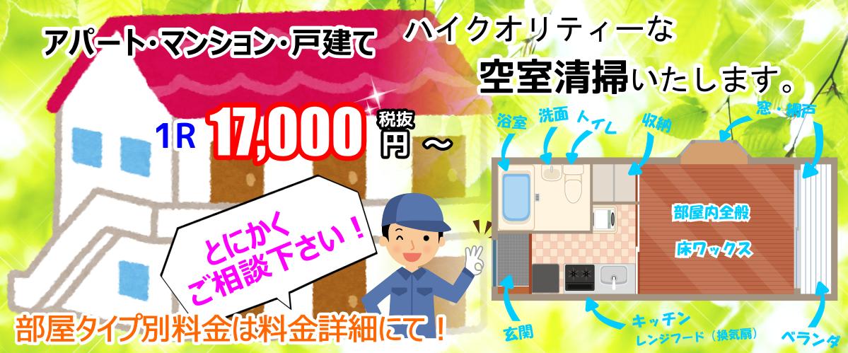 アパート・マンション・戸建てハイクオリティーな空室清掃
