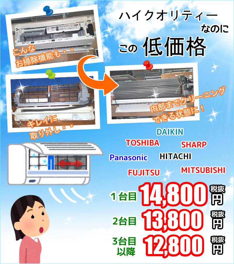 価格 東芝 エアコン クリーニング